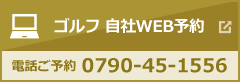 ゴルフ 自社WEB予約