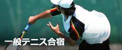 一般テニス合宿