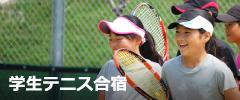 学生テニス合宿
