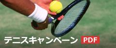 テニスキャンペーン