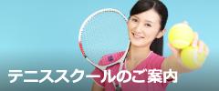 テニススクールのご案内