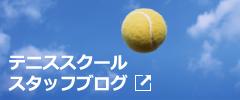 テニススクールスタッフブログ