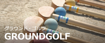 グラウンド・ゴルフ